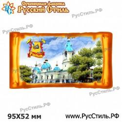 """Магнит """"Рязань Тарелка керамика 60_04"""""""