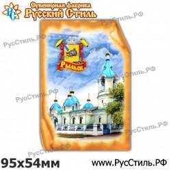 """Магнит """"Рязань Тарелка керамика 60_07"""""""