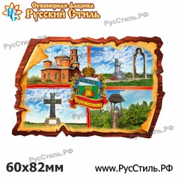 """Магнит """"Скопин Береста_03"""""""