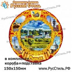 """Тарелка 200 """"Рязань_01"""""""