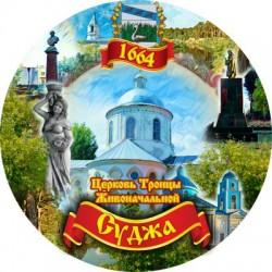 """Тарелка 200 """"Рязань_04"""""""