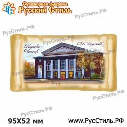"Магнит ""Мичуринск 2-х ур._03"""