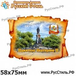 """Магнит """"Андреаполь 2-х ур._01"""""""