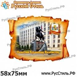 """Магнит """"Андреаполь 2-х ур._03"""""""
