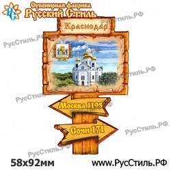 """Магнит """"Андреаполь 2-х ур._04"""""""