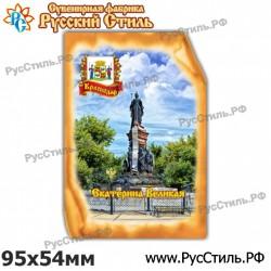 """Магнит """"Андреаполь Автономер_01"""""""
