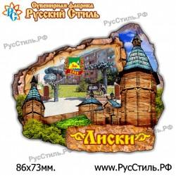 """Магнит """"Великие Луки Акрил _21"""""""