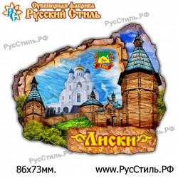"""Магнит """"Великие Луки Акрил _22"""""""
