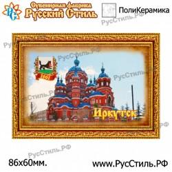 """Тарелка 240 """"Великие Луки_03"""""""