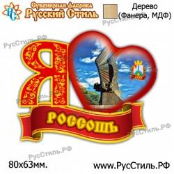 """Магнит """"Ефремов Береста_06"""""""