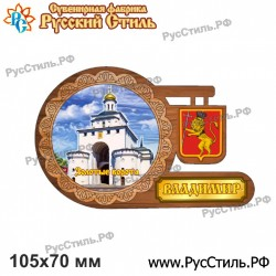 "Магнит ""Пустошка АвтоНомер_01"""