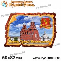 """Магнит """"Оренбург 2-х ур._01"""""""