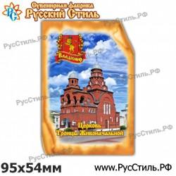 """Магнит """"Оренбург 2-х ур._07"""""""