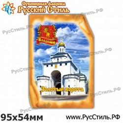 """Магнит """"Оренбург 2-х ур._19"""""""