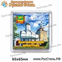 "Тарелка 200 ""Оренбург_04"""