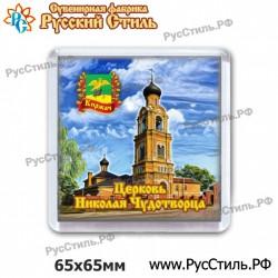 "Тарелка 200 ""Оренбург_05"""
