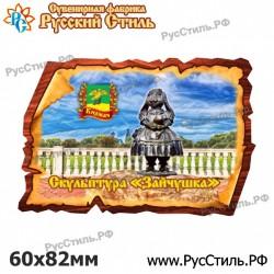 "Тарелка 240 ""Оренбург_04"""