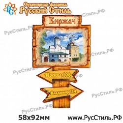 "Календарь деревянный малый ""Мичуринск_01"""
