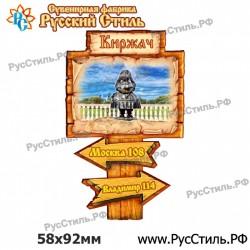 "Магнит ""Мичуринск 2-х ур._04"""