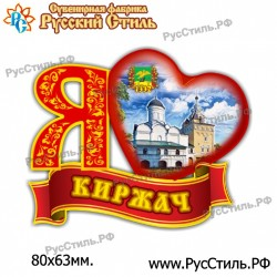 "Магнит ""Мичуринск Тарелка Керамика 60 мм_05"""