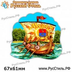 """Магнит """"Белгород Тарелка Керамика 70 мм_01"""""""