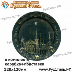 """Магнит """"Оренбург 2-х ур._08"""""""