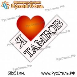 """Магнит """"Оренбург 2-х ур._09"""""""