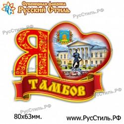"""Магнит """"Оренбург 2-х ур._11"""""""