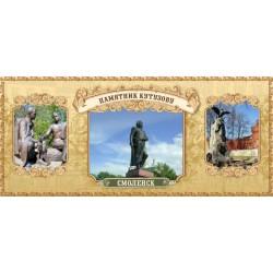 "Магнит ""Рославль 2-х ур._04"""