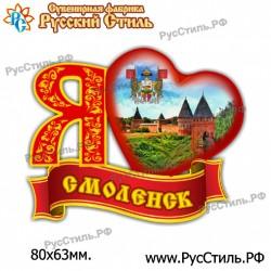 "Магнит ""Рославль 2-х ур._06"""