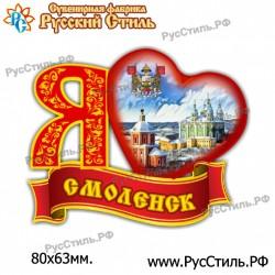 "Магнит ""Рославль 2-х ур._11"""