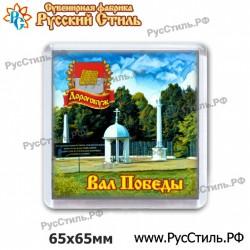 """Магнит """"Рославль 3-х ур.Тройка_01"""""""